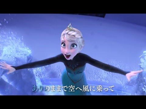 『アナと雪の女王 MovieNEX』レット・イット・ゴー ~ありのままで~/エルサ(松たか子)<日本語歌詞付 Ver.>