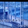新幹線でゴー!ゴ・ゴー! おかあさんといっしょ 横山だいすけ・三谷たくみ【子供向けカラオケ練習用】