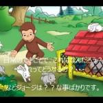 【おさるのジョージ】アニメ日本語吹替